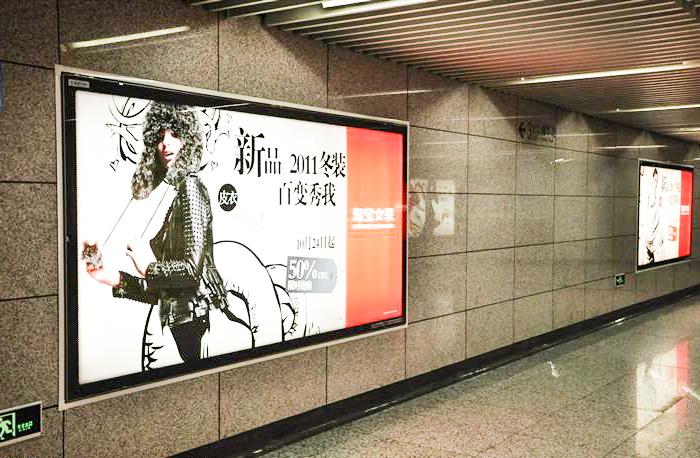 北京市地铁耐力板广告灯箱