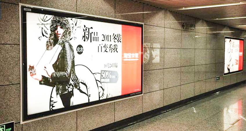 北京市地铁PC耐力板广告灯箱