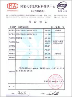 聚碳酸酯(PC)中空板检验报告