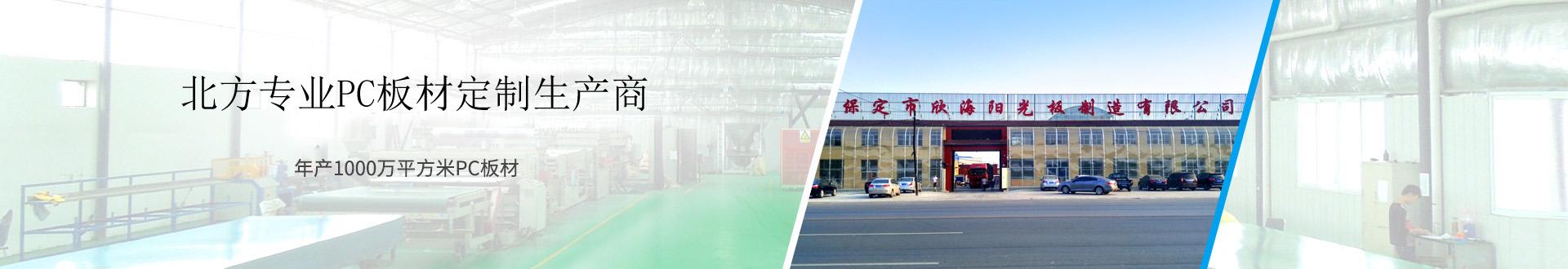 欣海阳光板年产1000万平方米PC板材