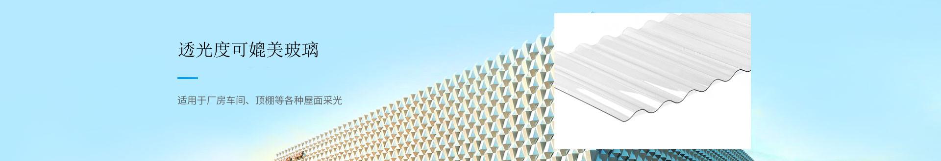 欣海阳光板PC瓦透光率可达92%